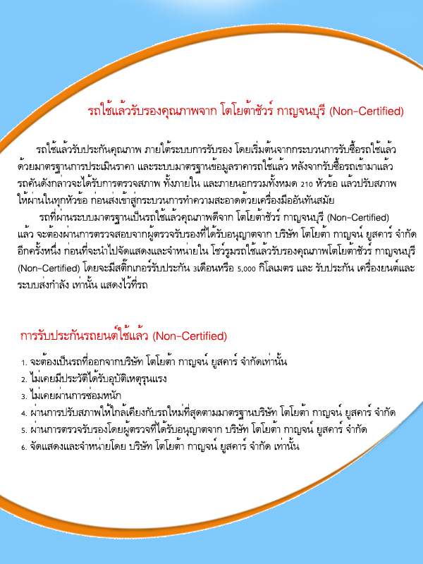 348-non-cer รองรับคุณภาพ Non Certified