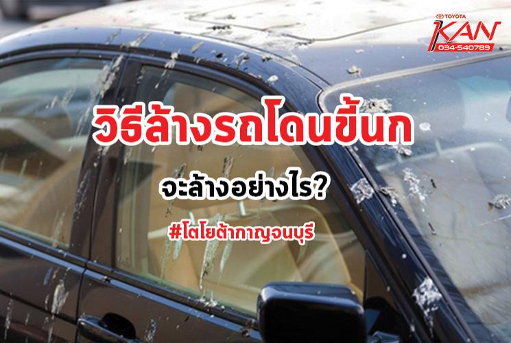 วิธีล้างรถ_2