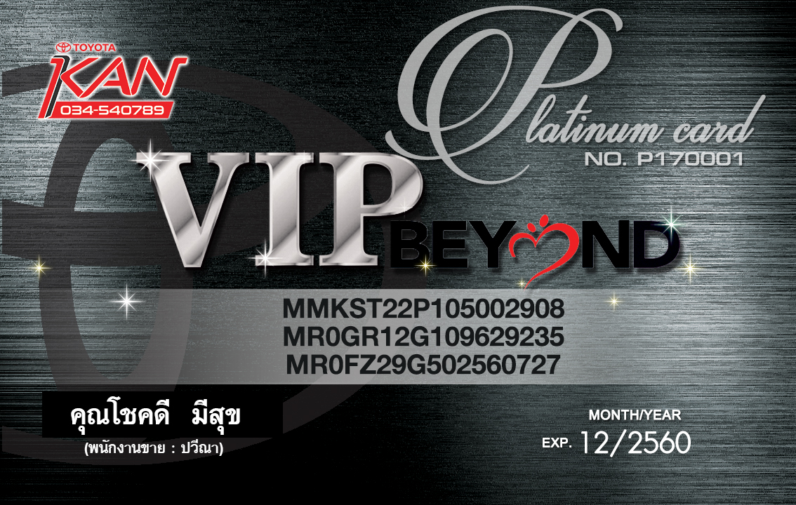 02-N รับสิทธิพิเศษสมาชิก Platinum Card