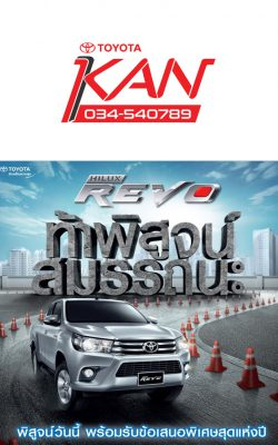 ads1-250x400 YARIS