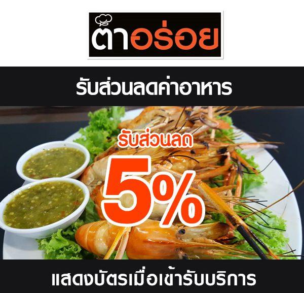 -600x577 ส่วนลดค่าอาหาร ร้านตำอร่อย (สังขละบุรี)