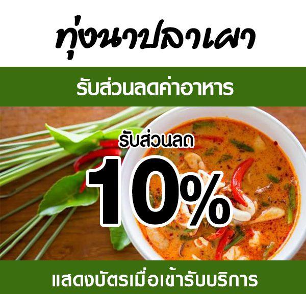 -600x577 ส่วนลดค่าอาหาร ร้านทุ่งนาปลาเผา