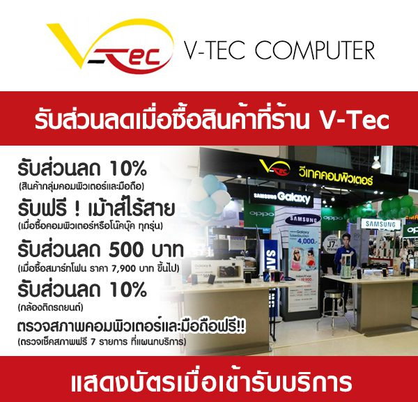 v-tec-600x577 ส่วนลดเมื่อซื้อสินค้าที่ร้าน V-TEC