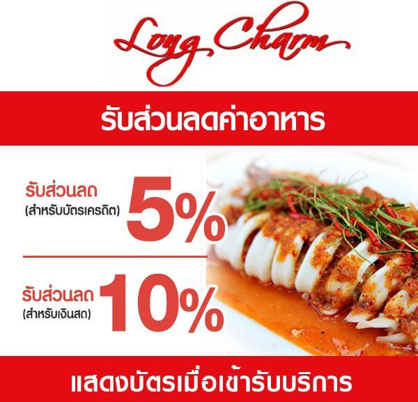 -600x577 ส่วนลดค่าอาหาร ร้านลองชาม