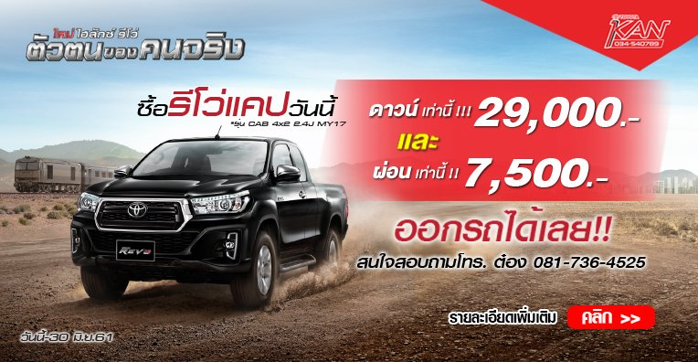 P1_promotion_revo-cab Home