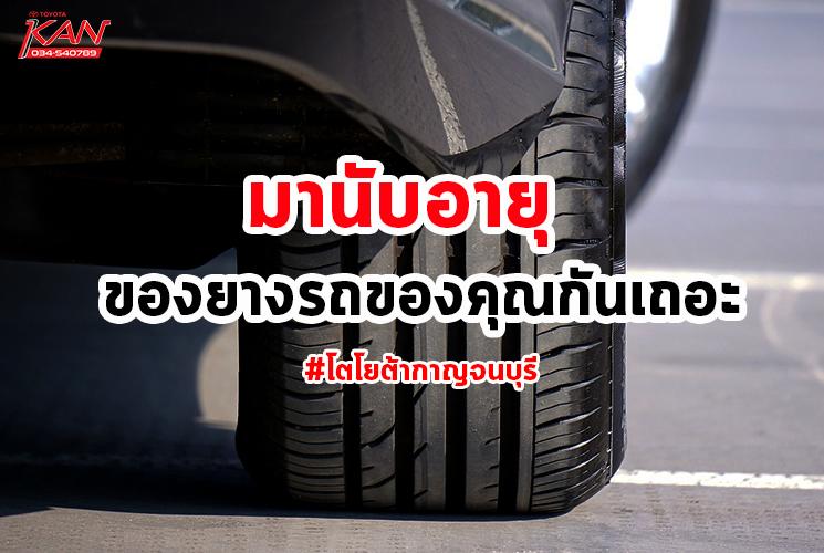 นับอายุยางรถ