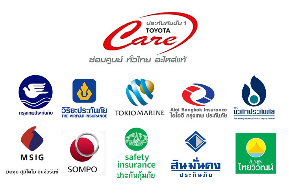 -โตโยต้ากาญจนบุรี บริษัทประกันภัยที่รองรับการซ่อมตัวถังและสี
