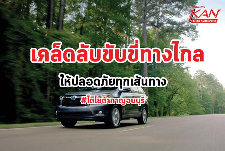 ขับขี่ทางไกล_2