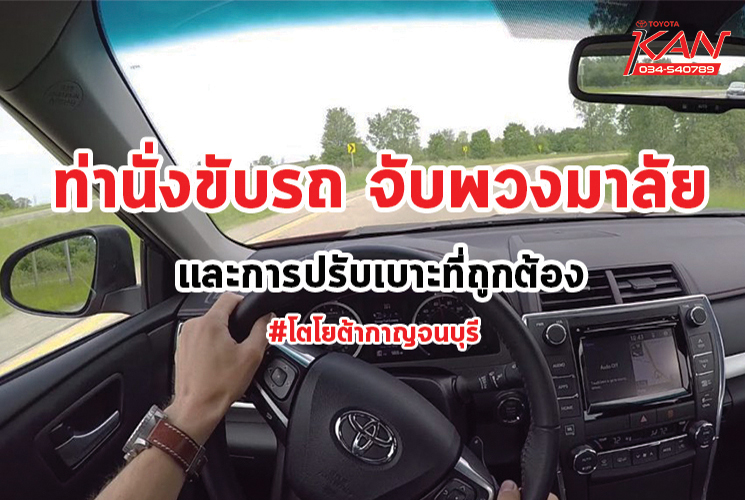 _2 ท่านั่งขับรถ การจับพวงมาลัยและการปรับเบาะที่ถูกต้อง