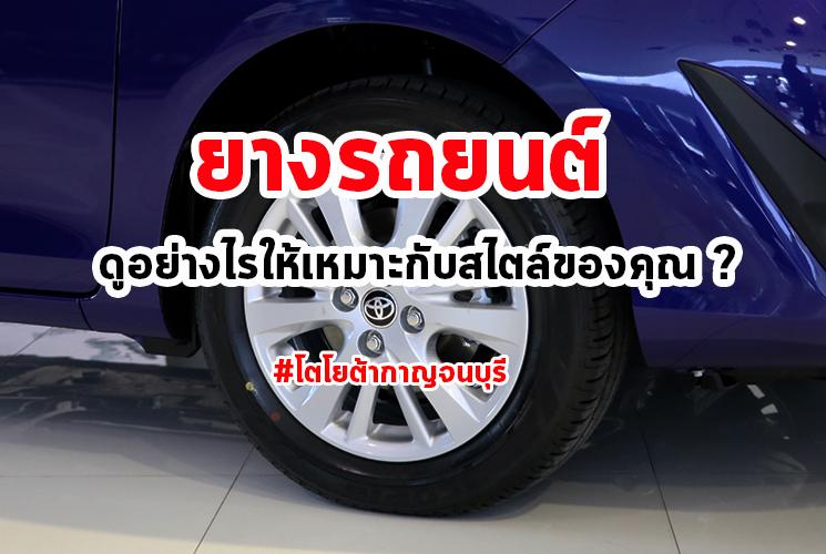 ยางรถยนต์ดูอย่างไร