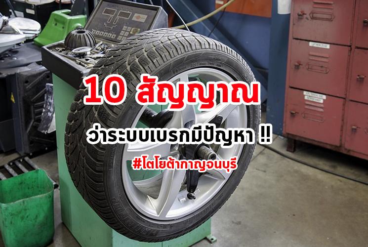 10 สัญญาณระบบเบรก
