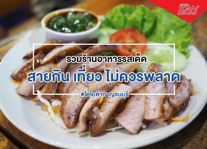 -กาญจนบุรี-800x577 ร้านอาหารกาญจนบุรี ร้านเด็ดต้องไปโดน