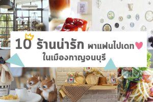 10-ร้านน่ารัก2-300x200 รวม คาเฟ่เปิดใหม่ กาญจนบุรี !!