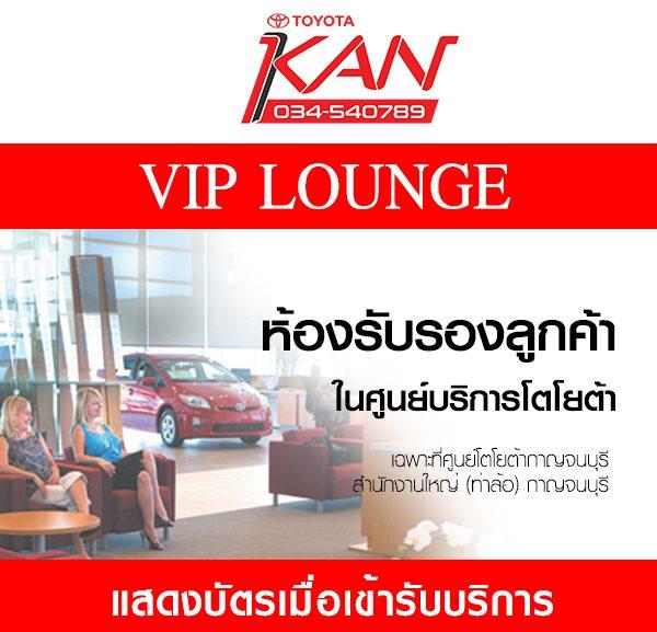 G3-600x577 ห้องรับรองลูกค้า VIP LOUNGE