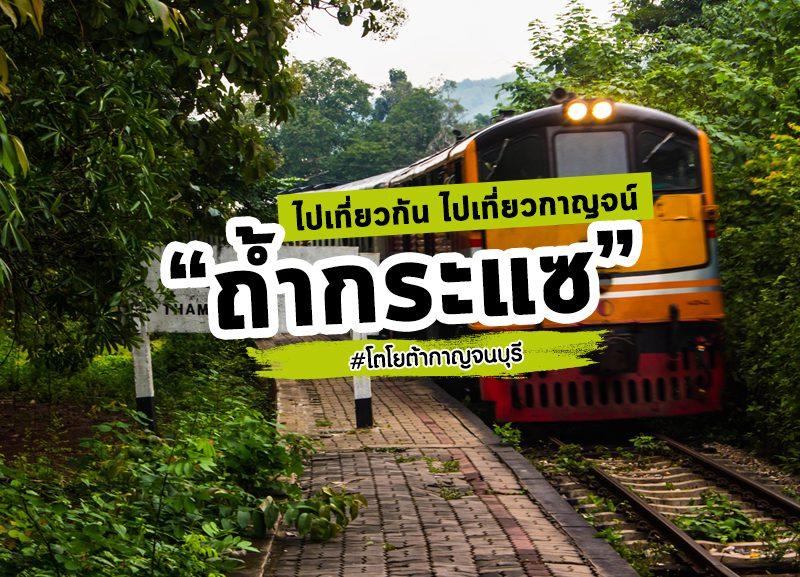 """-800x577 ปู้น ปู้น นั่งรถไฟไป """"ถ้ำกระแซ"""""""