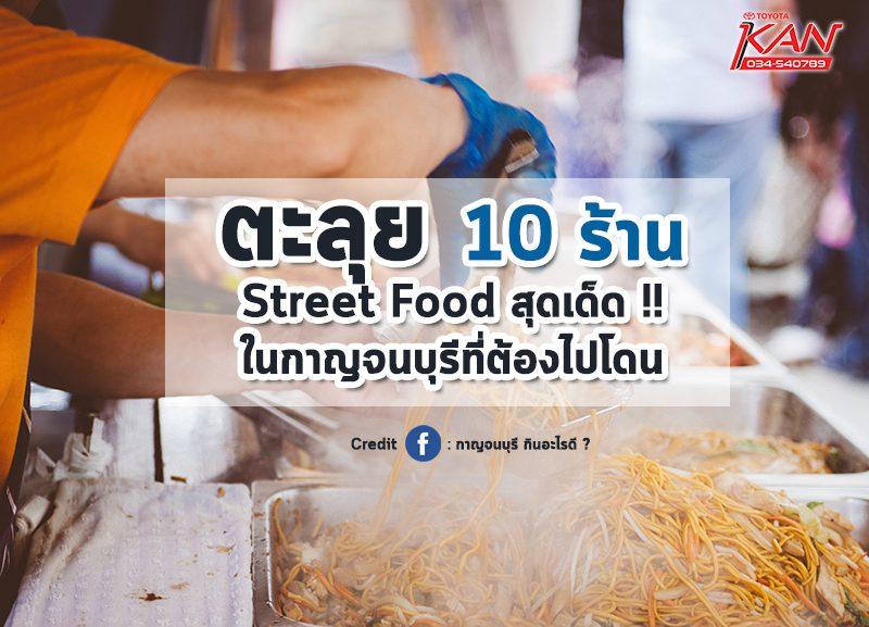 street-food-3-800x577 ตะลุย 10 ร้านเด็ด Street Food  !!