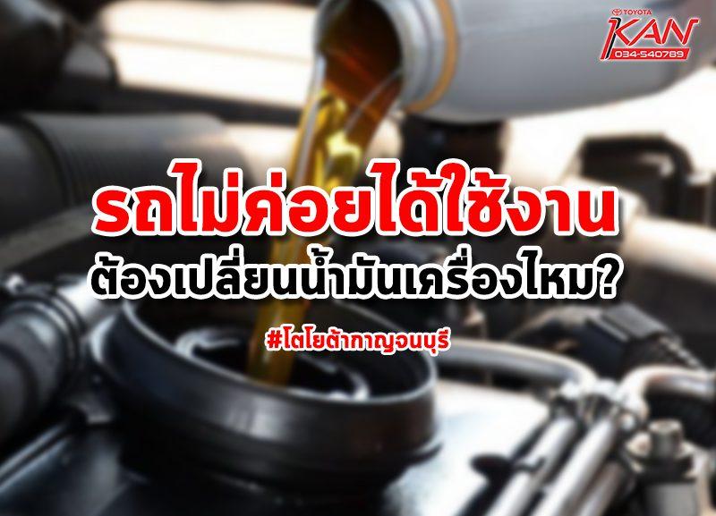 -800x577 รถไม่ค่อยได้ใช้งาน ต้องเปลี่ยนน้ำมันเครื่องไหม?