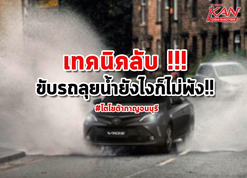 ขับรถลุยน้ำ