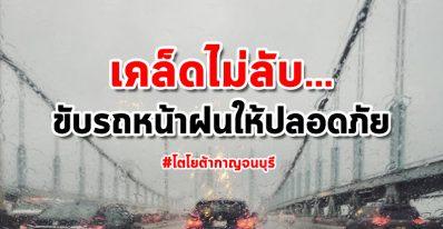 ขับรถหน้าฝน