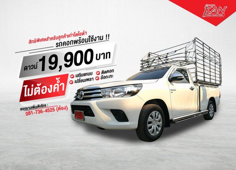 -3-1-800x577 รถคอกซิ่ง ใช้เงินออกรถเพียง 19,900 บาท !!