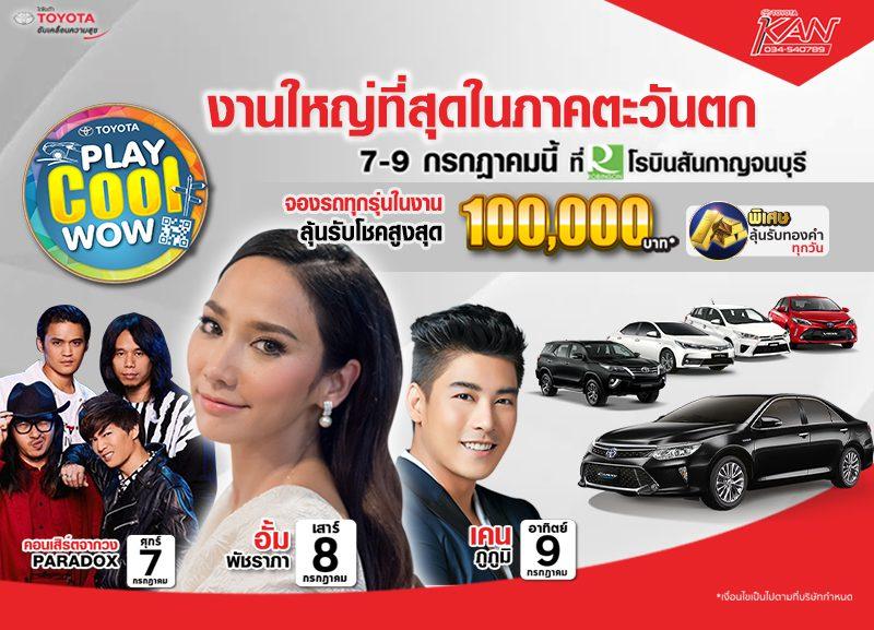 _play-cool-wow-800x577 ขอเชิญร่วมงาน Toyota Play Cool Wow !!