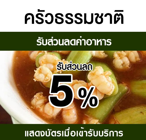 -600x577 ส่วนลดค่าอาหาร ร้าน ครัวธรรมชาติ