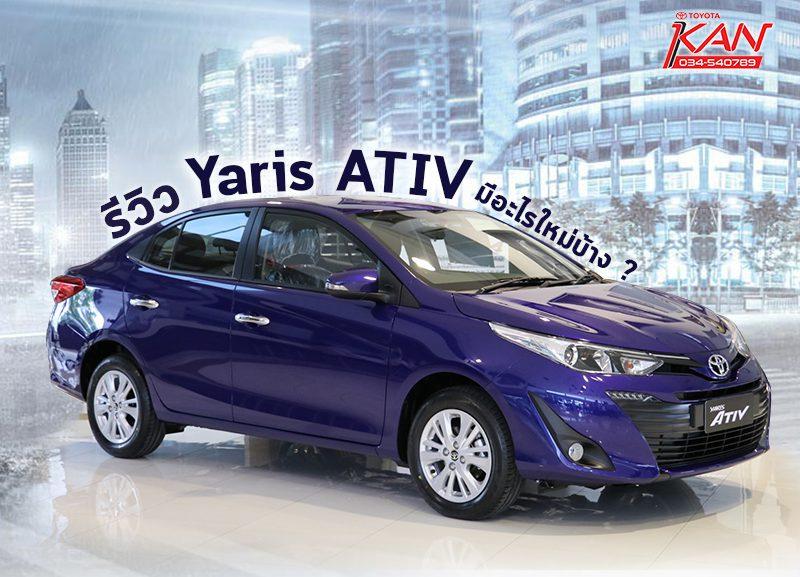 -ativ-2-800x577 รีวิว Yaris ATIV Eco Car น้องใหม่ Option จัดเต็ม