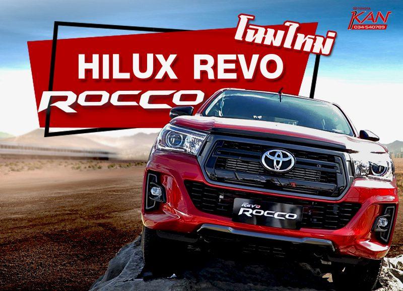 -rocco-800x577 REVO ROCCO มีอะไรใหม่บ้าง !!