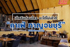 -คาเฟ่กาญ-300x200 รวม คาเฟ่เปิดใหม่ กาญจนบุรี !!