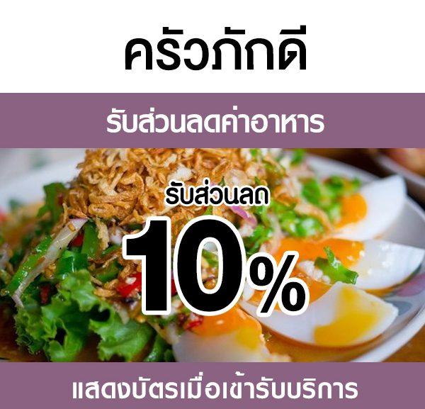 -600x577 ส่วนลดค่าอาหาร ร้านครัวภักดี