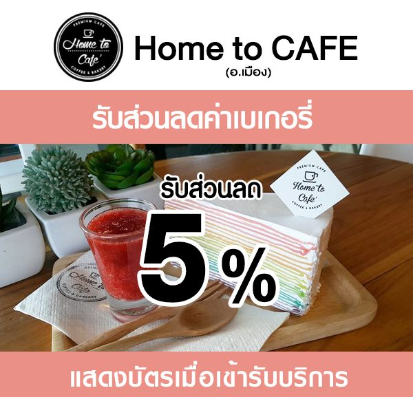 Home-to-cafe-2-2-600x577 ส่วนลดที่ ร้าน Home to Cafe