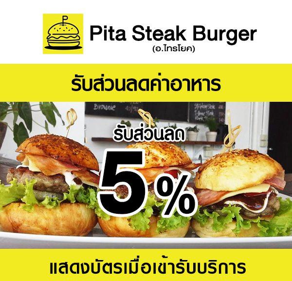 pita2-600x577 ส่วนลดที่ ร้าน PITA Steak Burger