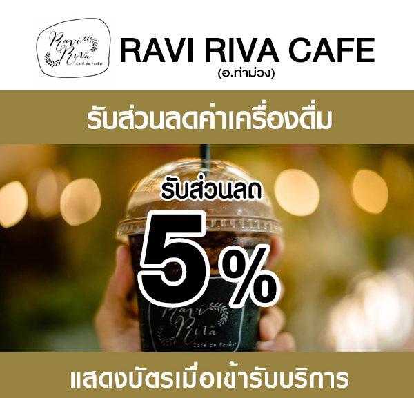 ravi-600x577 ส่วนลดที่ ร้าน RAVI RIVA CAFE