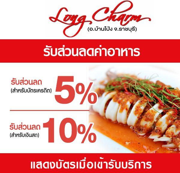 -2-600x577 ส่วนลดค่าอาหาร ร้านลองชาม