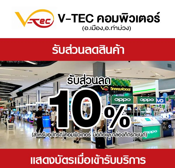 vtec-600x577 ส่วนลดเมื่อซื้อสินค้าที่ร้าน V-TEC