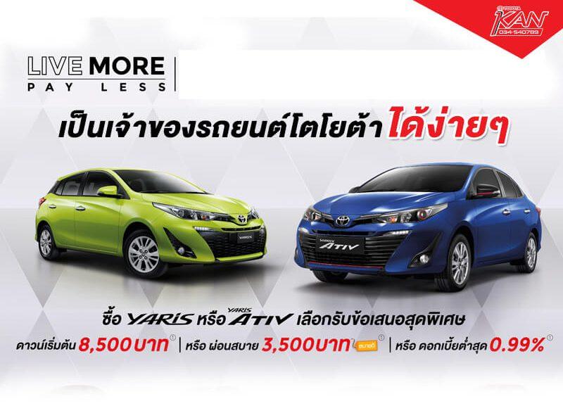 -รถ-800x577 LIVE MORE PAY LESS เป็นเจ้าของรถยนต์โตโยต้า ได้ง่ายๆ