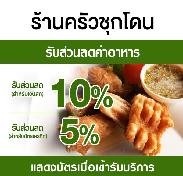 -2-600x577 ส่วนลดค่าอาหาร ร้านครัวชุกโดน