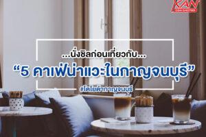 -2-300x200 ร้านกาแฟกาญจนบุรี บรรยากาศดีเว่อร์