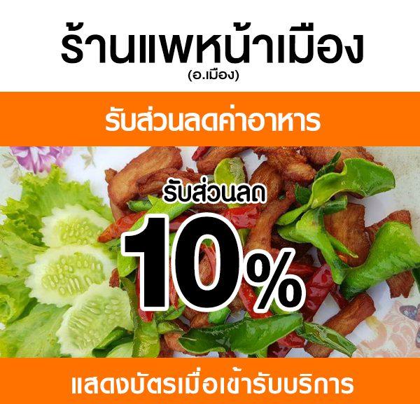 -2-600x577 ส่วนลดค่าอาหาร ร้านแพหน้าเมือง