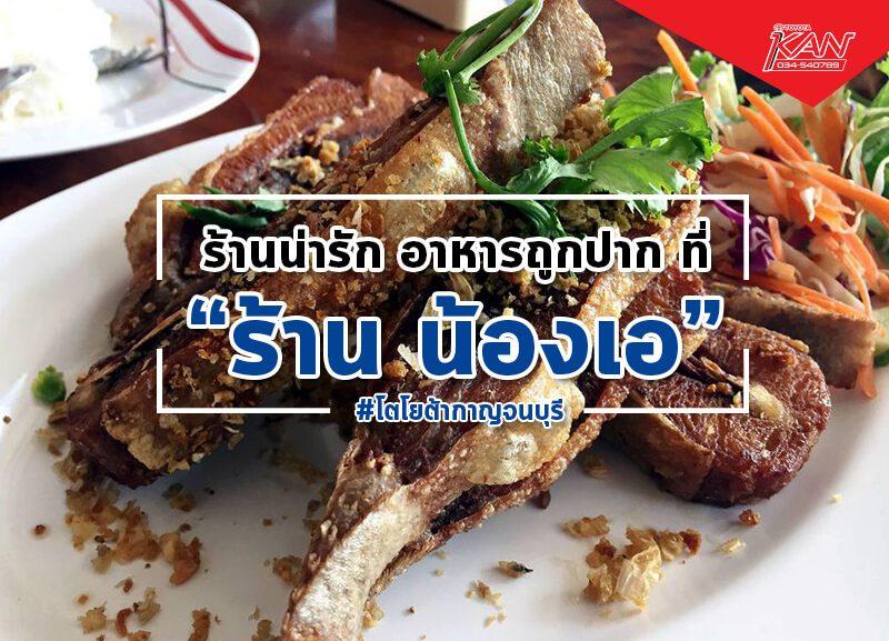 AP_12-800x577 อาหาร อร่อย มีความสุข ที่ ร้านน้องเอ