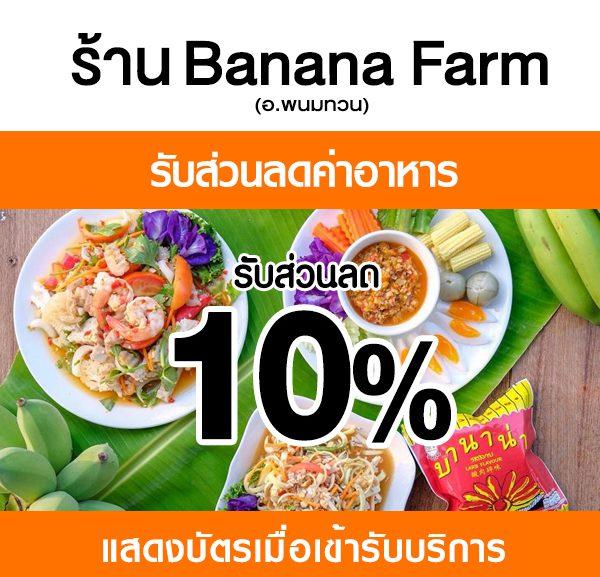 banana-2-600x577 ส่วนลดค่าอาหาร ร้านบานาน่าฟาร์ม