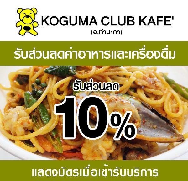 koguma-2-600x577 KOGUMA Club Kafe' แวะอร่อยริม ถนนท่าเรือ