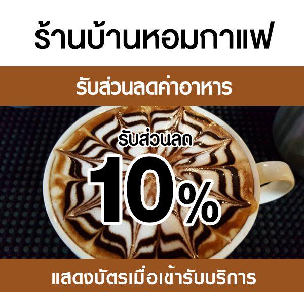 -600x577 ส่วนลดค่าอาหาร ร้านบ้านหอมกาแฟ