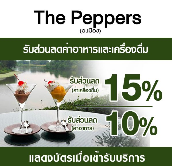 the-peppers-600x577 ส่วนลดที่ The Peppers