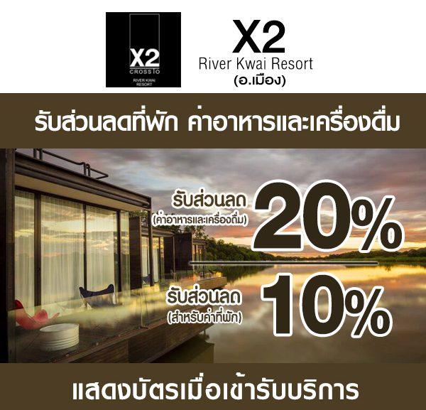 x2-2-600x577 ส่วนลดที่ X2 River Kwai Resort