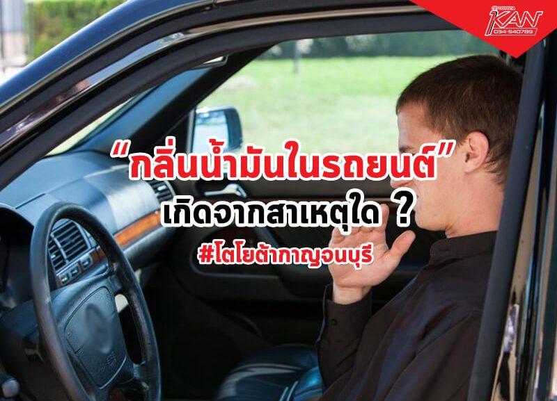 กลิ่นน้ำมันในรถ