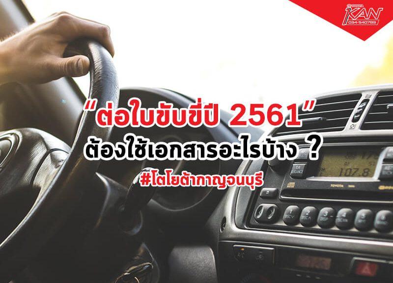ต่อใบขับขี่