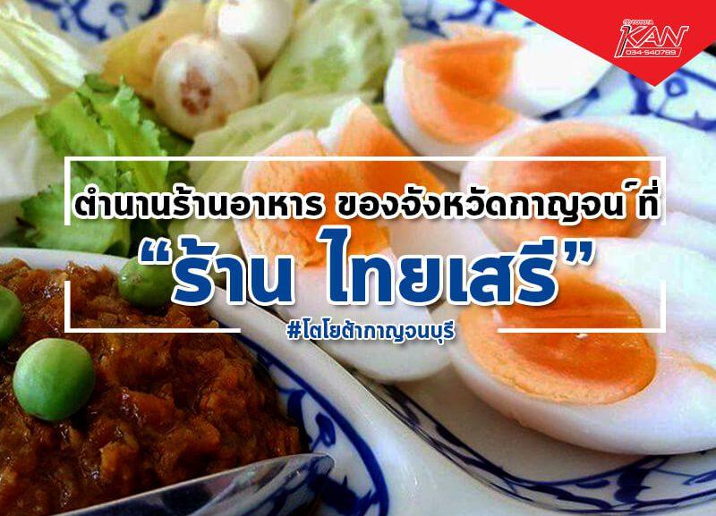 ปกไทยเสรี-800x577 ร้านไทยเสรี ตำนานร้านอาหารของจังหวัดกาญจน์
