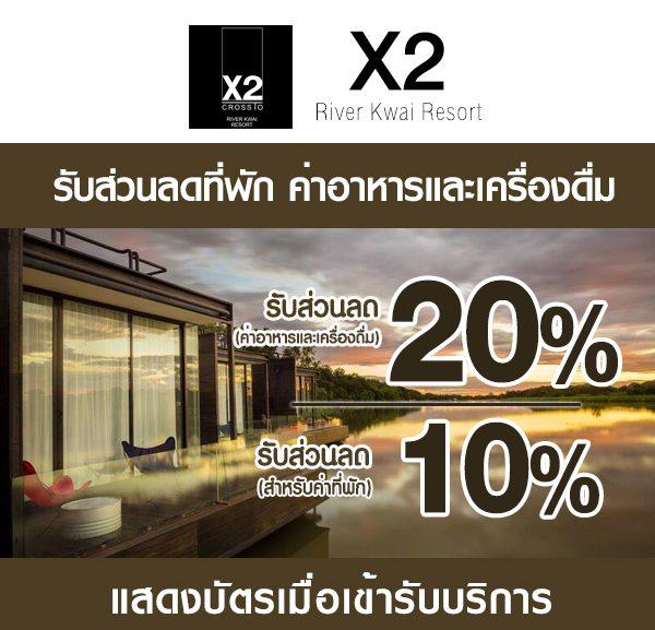 x2-600x577 ส่วนลดที่ X2 River Kwai Resort