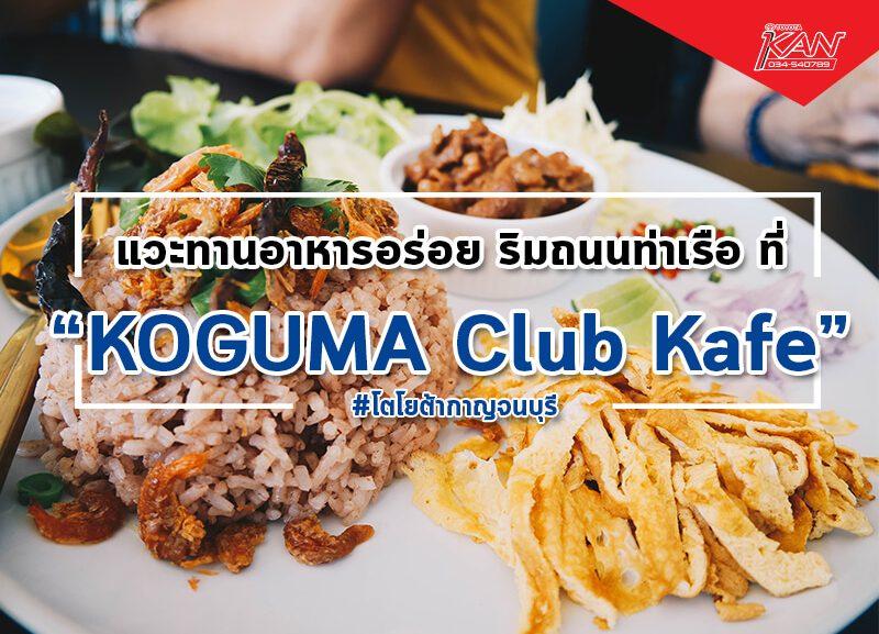 -270861-800x577 KOGUMA Club Kafe' แวะอร่อยริม ถนนท่าเรือ
